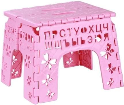"""Табурет складной детский HITT """"Алфавит"""" розовый (М4960)"""