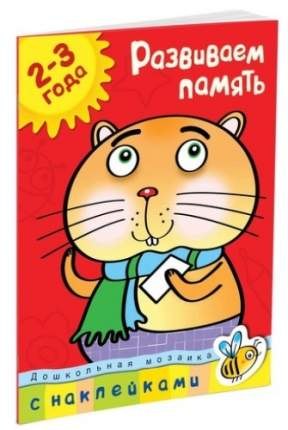 Книга С наклейками Махаон Дошкольная Мозаика. Развиваем память (2-3 Года)
