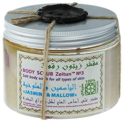 Скраб для тела Zeitun №3 Жасмин и мальва 500 мл