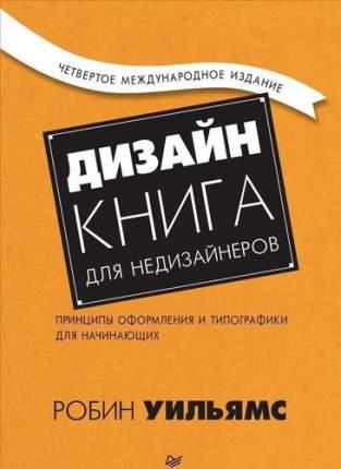 Книга Дизайн, Книга для недизайнеров