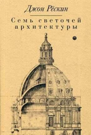 Книга Семь светочей архитектуры