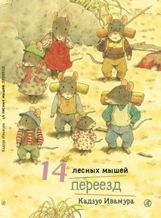 Книга 14 лесных Мышей, переезд
