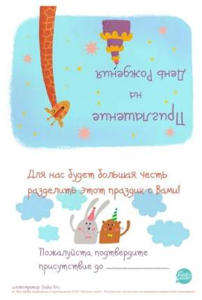 Набор приглашений Happy Line Cute'n Clеver «Мой День Рождения. Веселая Компания»