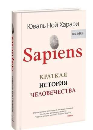 Книга Sapiens