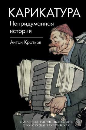 Книга Карикатура, Непридуманная история
