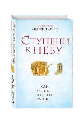 Книга Ступени к Небу, как научиться любить людей