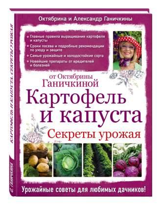 Книга Картофель и капуста, Секреты Урожая От Октябрины Ганичкиной
