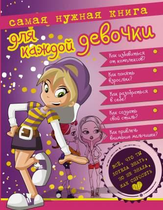 Самая Нужная книга для каждой Девочк и Все, Что ты Хотела Знать, Но Не Знала как Спросить