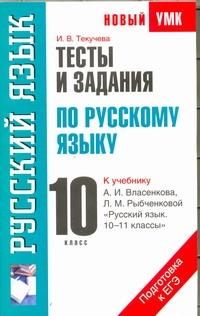 Тесты и Задания по Русскому Языку для подготовки к Егэ, 10 класс