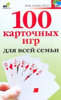 Книга 100 карточных игр для всей семьи