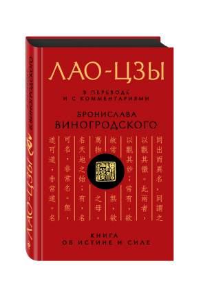 Книга Лао-Цзы, книга Об Истине и Силе: В переводе и С комментариями Б, Виногродского