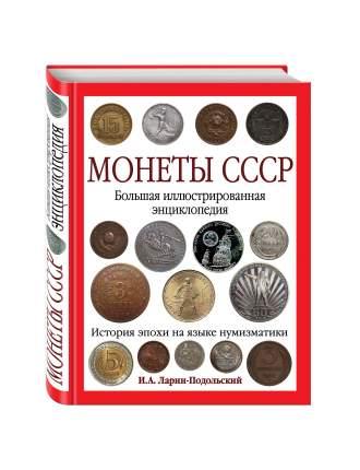 Книга Монеты Cccр, Большая Иллюстрированная Энциклопедия