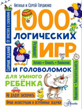 Книга 1000 логических Игр и головоломок для Умного Ребенка