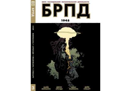 Комикс БРПД, 1948,