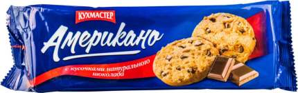 Печенье американо Кухмастер с кусочками шоколада 270 г