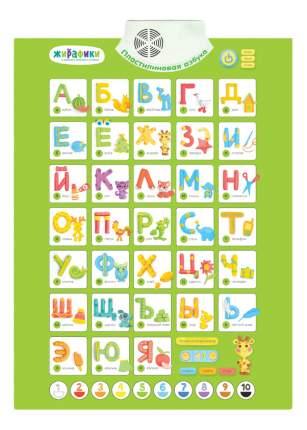 Интерактивный плакат Жирафики Пластилиновая азбука