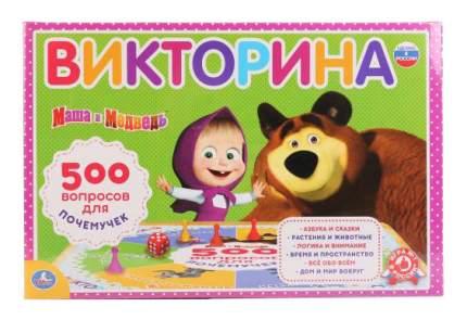 Настольная игра викторина 500 вопросов Маша и Медведь Умка