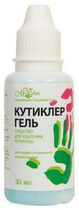 Средство для удаления кутикулы KV Кутиклер 30 мл
