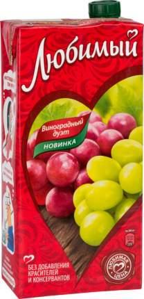 Напиток сокосодержащий Любимый виноградный дуэт 1.93 л