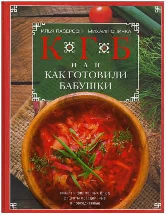 Книга Кгб, Или как Готовили Бабушк и Секреты Фирменных блюд, Рецепты праздничные и повс...