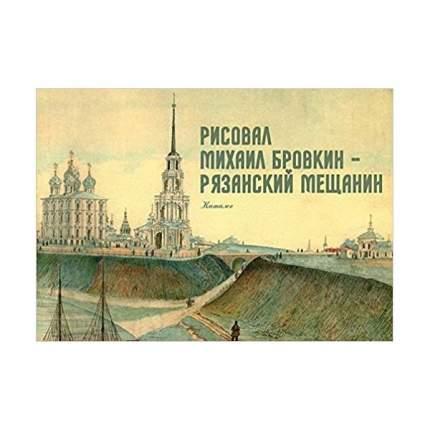 Книга Рисовал Михаил Бровкин - рязанский мещанин