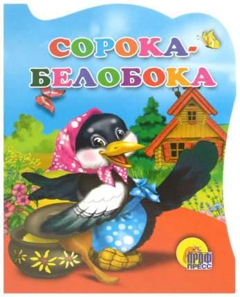 Книжка Сорока-Белобока