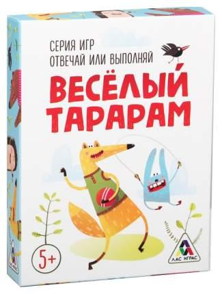 Настольная карточная игра «Отвечай или выполняй. Веселый тарарам», 50 карточек ЛАС ИГРАС
