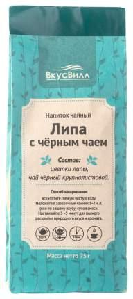 Липа ВкусВилл с черным чаем 75 г