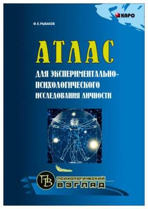 Книга Атлас для экспериментально-психологического исследования личности