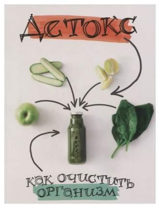 Книга Попурри Детокс: как очистить организм