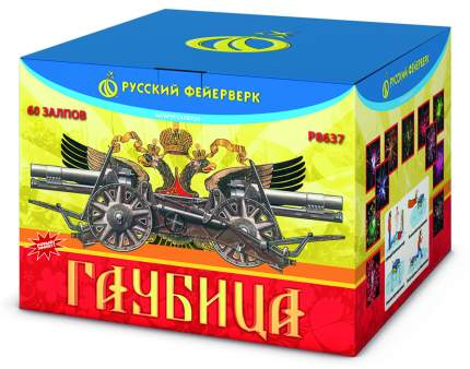 Салют Русский Фейерверк Р8637 Гаубица 60 залпов