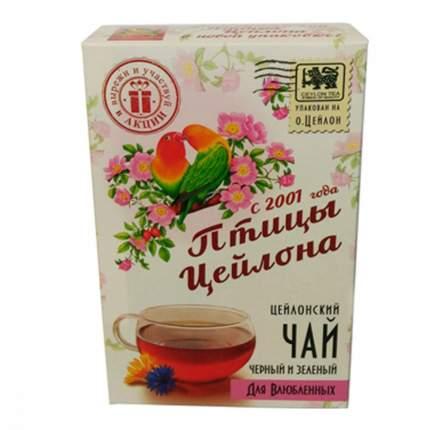 Чай Птицы Цейлона для влюбленных черный и зеленый ароматизированный 75 г