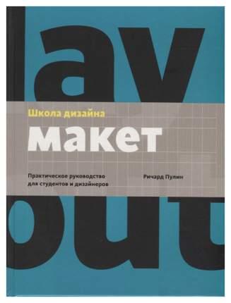 Книга Манн, Иванов и Фербер Пулин Р. «Школа дизайна: макет»