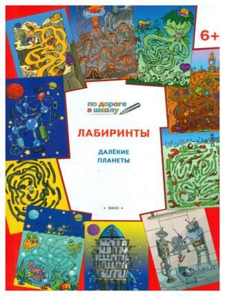 Книга Лабиринты. Далекие планеты