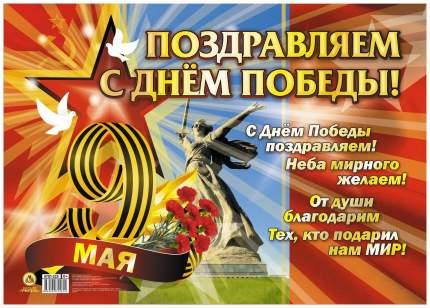 """Плакат """"Поздравляем с Днём победы!"""": Формат А2"""