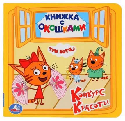 """Книжка с окошками """"Три кота"""" - Конкурс красоты Умка"""