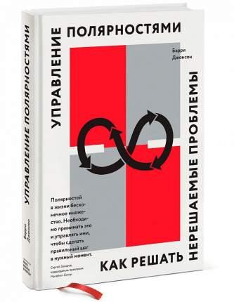 Книга Управление полярностям и как Решать Нерешаемые проблемы