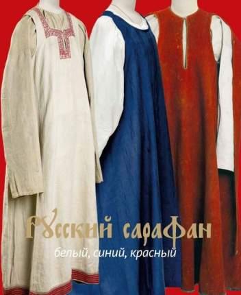 Книга Русский Сарафан
