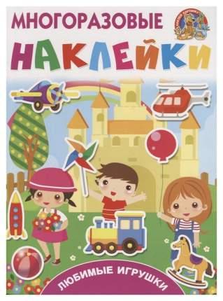 Аст любимые Игрушки, Горбунова И, В, Дмитриева В.Г, Многоразовые наклейки: наклей картинку