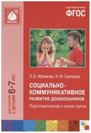 Социально-Коммуникативное развитие Дошкольников, подготовительная к Школе Группа (6-7 лет)