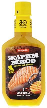 Маринад для рыбы Костровок лимон и травы 300 мл