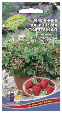 Семена Земляника альпийская Сказочная, 0,05 г Уральский дачник