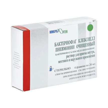 Бактериофаг клебсиелл пневмонии очищенный жидкий раствор 20 мл 4 шт.
