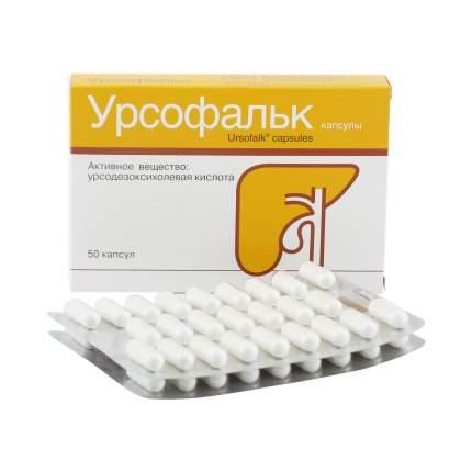 Урсофальк капсулы 250 мг 50 шт.