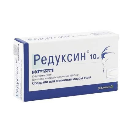 Редуксин капсулы 10 мг 30 шт.