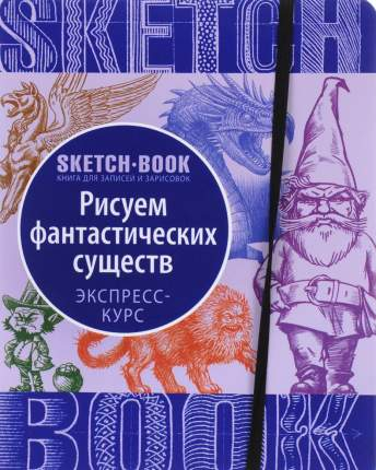 Sketchbook, Фантастические существа