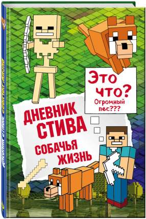 Комикс Дневник Стива. Книга 3, Собачья жизнь
