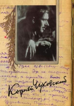 К, И, Чуковский, Собрание Сочинений В 15 томах, том 12, Дневник (1922–1935)
