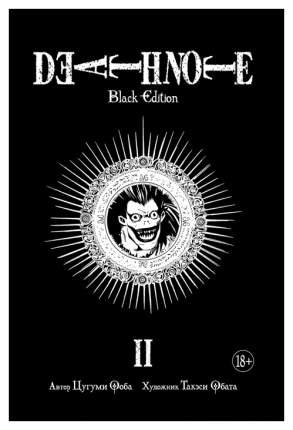 Манга Death Note, Black Edition. Книга 2
