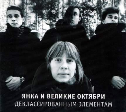 Янка и Великие Октябри  Деклассированным Элементам (CD)
